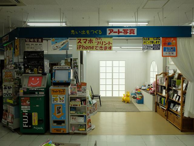 アート写真 フジグラン岩国店